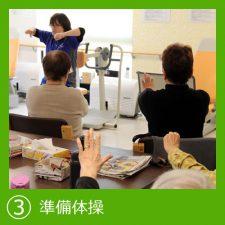 3 準備体操